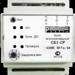 Силовой модуль СБ3-СР