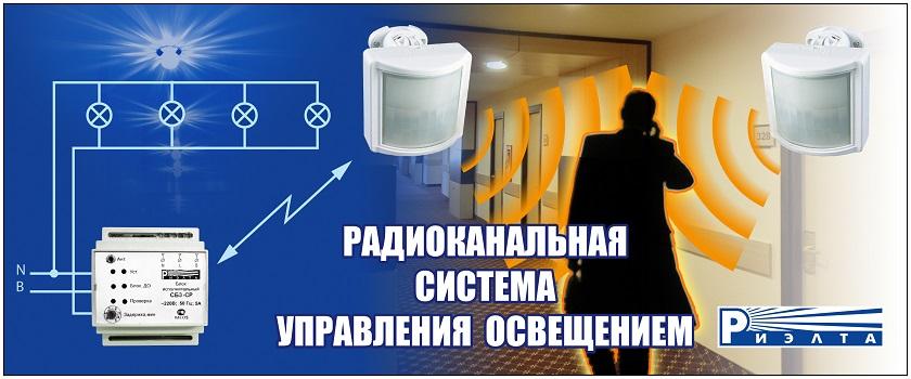радиоканальная система управления освещением