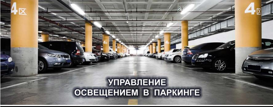 заказать систему освещения паркинга в СПб
