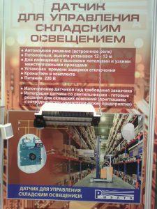 фотоотчет с выставки Interlight Moscow